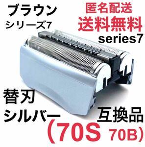 ブラウン シリーズ7 替刃 互換品 網刃 一体型 シェーバー 70S 70B