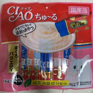 CIAO チャオ ちゅーる まぐろバラエティ 14g×20本 いなば ちゅーる 猫用液状おやつ 国産品 保存料不使用