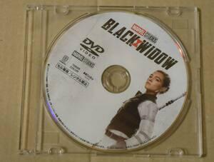 1円~DVDのみ/ブラック・ウィドウ スカーレット・ヨハンソン/マーベル/アベンジャーズ/ディスクは未再生です。