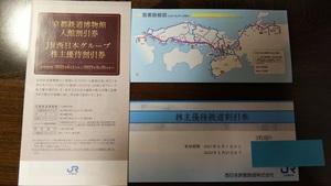 ☆☆ JR西日本グループ株主優待割引券 3枚 2022年5月31日まで 送料無料 ☆☆