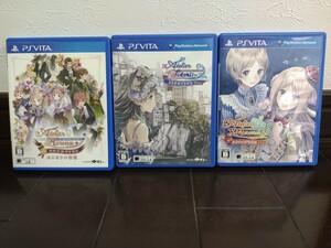 PS Vita アトリエ アーランドシリーズ 3部作セット