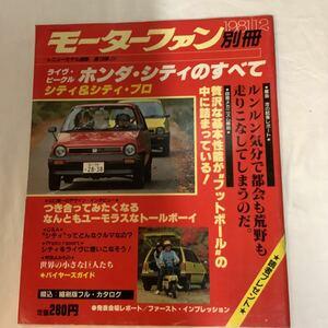 【ニューモデル速報】ホンダ・シティのすべて 1981年★ モーターファン別冊