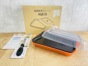 新品未使用 超速解凍プレート AQUA オレンジ 速度が違う!味が違う! ミニトング付き QVC /G3-9020