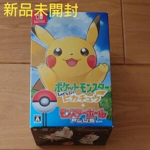新品  Nintendo Switch ポケットモンスター Let''s Go ピカチュウ+ モンスターボールPlusセット