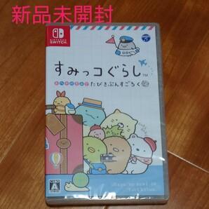 新品 Nintendo Switch すみっコぐらし おへやのすみで たびきぶんすごろく