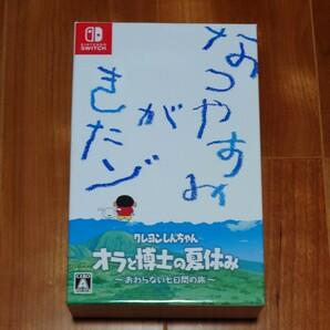 Nintendo Switch クレヨンしんちゃん「オラと博士の夏休み」おわらない7日間の旅