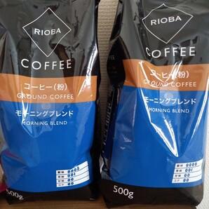 RIOBA(リオバ) コーヒー粉 モーニングブレンド 500g×2