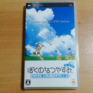 PSP ぼくのなつやすみポータブル 送料210円 ぼくのなつやすみ
