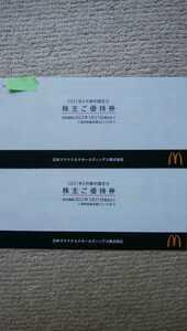 マクドナルド株主優待券 2冊 有効期限2022年3月31日迄