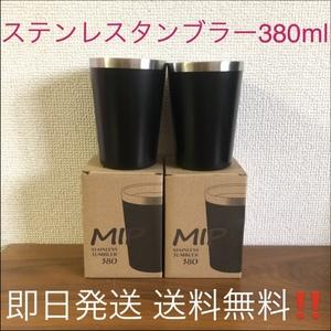 送料無料 新品 真空断熱 ステンレス タンブラー 380ml 2個 ブラック 黒 MIP HOT COLD BK ホット コールド ドリンク 保温 保冷 マイボトル