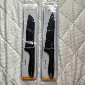 ROYALvkb 三徳包丁+シェフナイフ