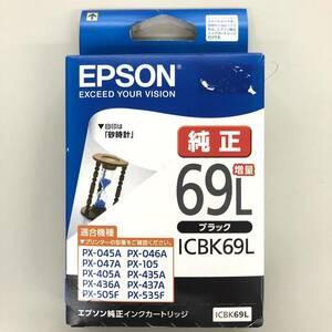 EPSON エプソン 純正インクカートリッジ ICBK69L ブラック 増量 期限切迫