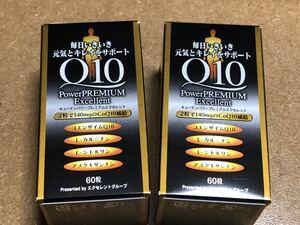 未開封品60粒X2箱『 コエンザイムQ10 パワー』☆定価14,040円☆賞味期限2023.11