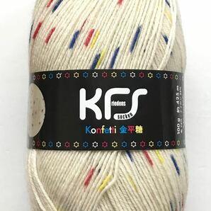 【希少】Opal KFSオパール毛糸 金平糖 1個