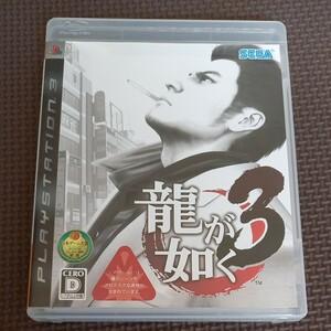 龍が如く3 PS3ソフト