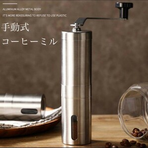 コーヒーミル ポーレックス セラミック コーヒーグラインダー 手動 コーヒーメーカー ステンレス鋼