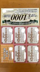 【送料無料】ラウンドワン株主優待券 500円割引券X5枚+会員入会券+レッスン券 有効期限2021年12月15日迄