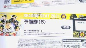 阪神VS中日 10月26日PM18 001塁SMBCシート通路側 1席2021年度最終戦雨天保証