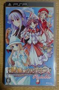 PSP 祝福のカンパネラ Portable