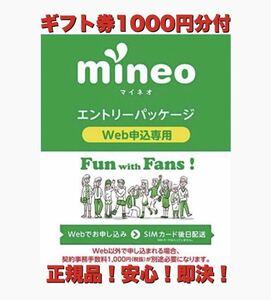 【紹介必須!デュアルタイプまたはMNP限定!】マイネオ mineo エントリーパッケージ エントリーコード