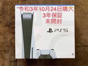 【新品未開封・3年保証付き】ps5 プレイステーション5 本体 ディスクドライブ搭載モデル CFI-1100A01