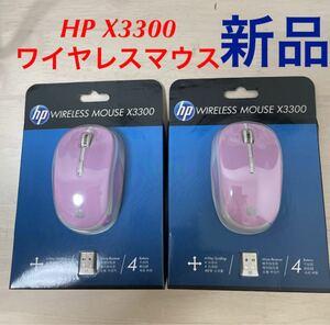 《二個セット》HP製 X3300 ワイヤレスマウス(ピンク) 新品