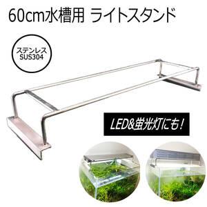 ☆60cm水槽用 ライトスタンド☆ ステンレス製 蛍光灯 LEDどちらでも使用できます SUS304