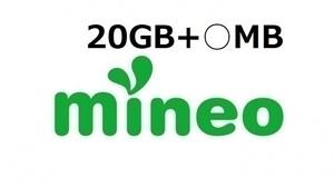 パケットギフト 20GB (9999MBx2) +20MB mineo (マイネオ) 即決 送料無料
