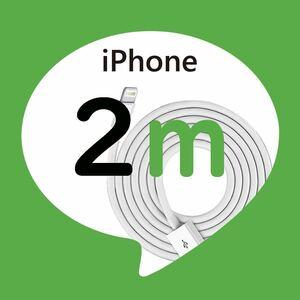 iPhone 充電器 充電ケーブル コード lightning cable 急速充電 高速充電 ライトニングケーブル データ転送