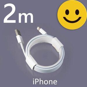 iPhone 充電器 充電ケーブル コード lightning cable 急速充電 高速充電 ライトニングケーブル データ転送 Lightning