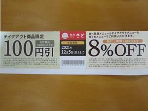 和食さと 割引券2枚★8%割引券 テイクアウト割引券★さと★ファミレス しゃぶしゃぶ 鍋★全店利用可