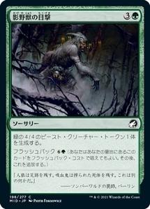 MTG ■緑/日本語版■ 《影野獣の目撃/Shadowbeast Sighting》★FOIL★イニストラード真夜中の狩り MID