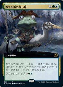 MTG ■金/日本語版■ 《カエル声の写し身/Croaking Counterpart》▲拡張アート▲ イニストラード 真夜中の狩り