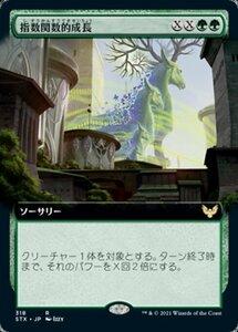 MTG ■緑/日本語版■ 《指数関数的成長/Exponential Growth》★拡張アートFOIL★ストリクスヘイブン STX
