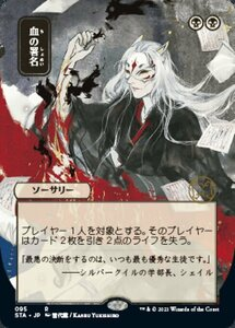 MTG ■黒/日本語版■ 《血の署名/Sign in Blood》▲日本画版▲ ストリクスヴン STX