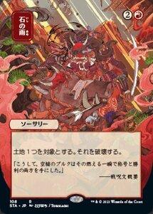 MTG ■赤/日本語版■ 《石の雨/Stone Rain》★日本画版エッチングFOIL★ ストリクスヴン STX