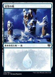 MTG ■土地/日本語版■ 《冠雪の島/Snow-Covered Island》★FOIL★カルドハイム KHM