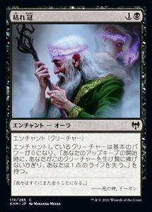 MTG ■黒/日本語版■ 《枯れ冠/Withercrown》カルドハイム KHM