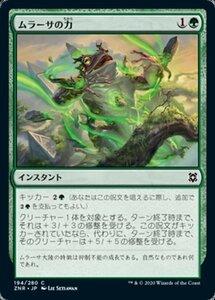 MTG ■緑/日本語版■ 《ムラーサの力/Might of Murasa》ゼンディカーの夜明け ZNR