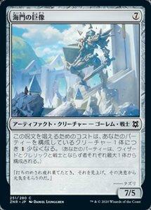 MTG ■無/日本語版■ 《海門の巨像/Sea Gate Colossus》ゼンディカーの夜明け ZNR