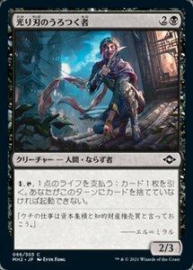 MTG ■黒/日本語版■ 《光り刃のうろつく者/Gilt-Blade Prowler》モダンホライゾン2 MH2