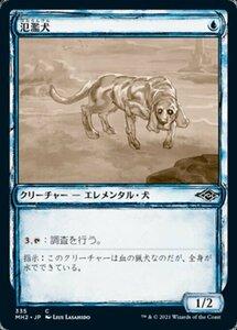 MTG ■青/日本語版■ 《氾濫犬/Floodhound》▲スケッチ▲モダンホライゾン2 MH2