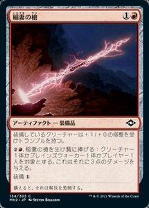 MTG ■赤/日本語版■ 《稲妻の槍/Lightning Spear》★FOIL★モダンホライゾン2 MH2