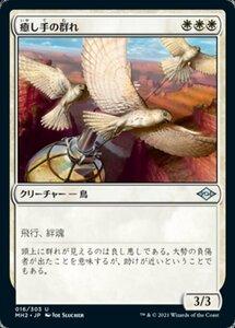 MTG ■白/日本語版■ 《癒し手の群れ/Healer's Flock》モダンホライゾン2 MH2