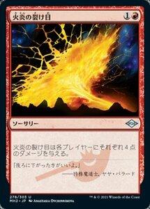 MTG ■赤/日本語版■ 《火炎の裂け目/Flame Rift》★エッチングFOIL★モダンホライゾン2 MH2