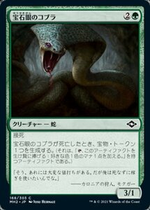 MTG ■緑/日本語版■ 《宝石眼のコブラ/Jewel-Eyed Cobra》★FOIL★モダンホライゾン2 MH2