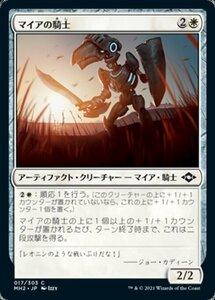 MTG ■白/日本語版■ 《マイアの騎士/Knighted Myr》★FOIL★モダンホライゾン2 MH2
