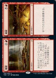 MTG ■赤/日本語版■ 《爆裂+破綻/Boom+Bust》時のらせんリマスタ- TSR