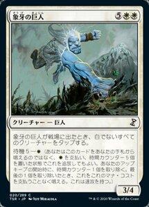 MTG ■白/日本語版■ 《象牙の巨人/Ivory Giant》時のらせんリマスタ- TSR