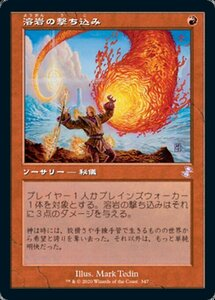 MTG ■赤/日本語版■ 《溶岩の撃ち込み/Lava Spike》▲旧枠▲ 時のらせんリマスタ- TSR
